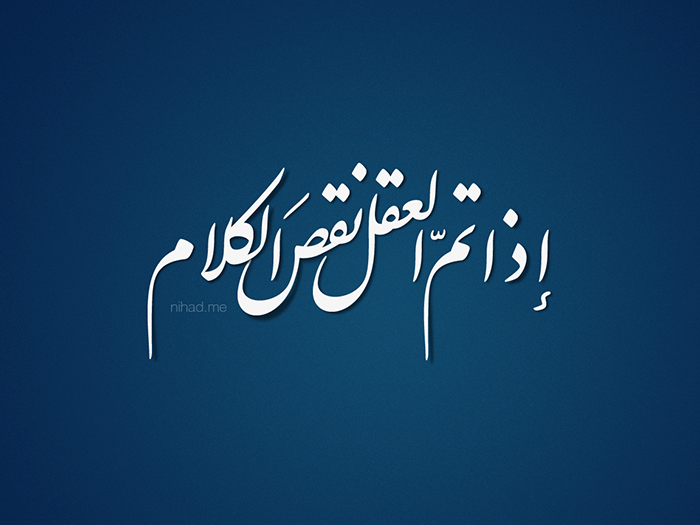 """The smarter you get, the less you speak"" Arabic Calligraphy Nastaleeq Style"