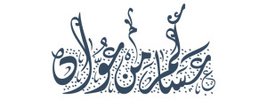 Arabic Calligraphy for Ramadan