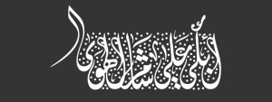 Arabic Calligraphy I cry for Syria