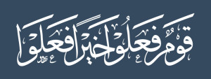 Arabic Calligraphy Thuluth