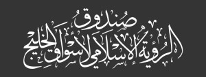 Islamic Arabic Calligraphy
