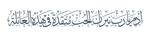 Customized Arabic Calligraphy Thuluth