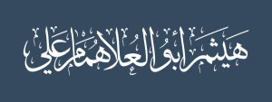 Arabic Calligraphy Name