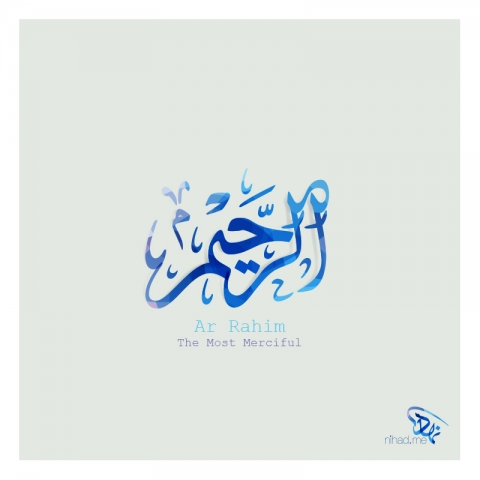 Ar Rahim (الرحيم) The Most Merciful