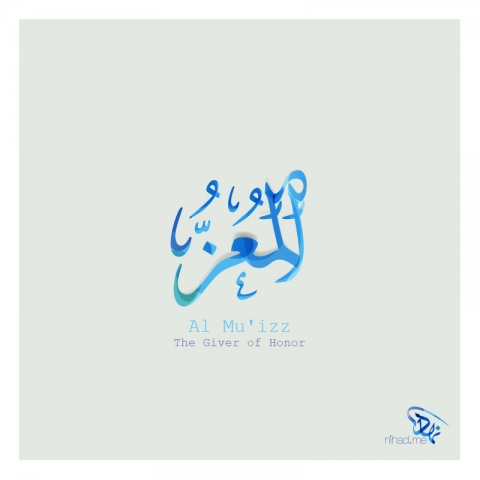 Al Mu'izz (المعز) The Giver of Honor Allah names designed By Nihad Nadam