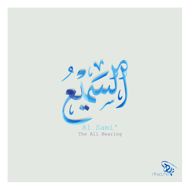 Al Sami' (السميع) The All Hearing, the 99 names of Allah