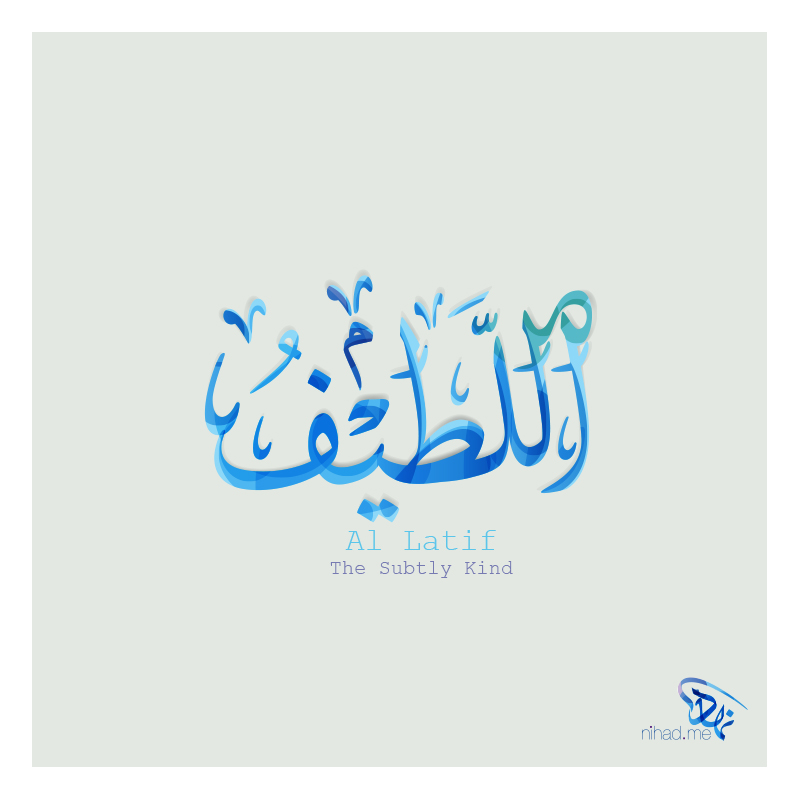 Al Latif (اللطيف) The Subtly Kind, the 99 names of Allah