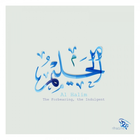Al Halim (الحليم) The Forbearing, the Indulgent, the 99 names of Allah