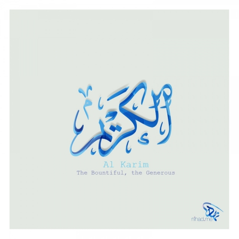 Allah names designed By Nihad Nadam Al Karim (الكريم) The Bountiful, the Generous