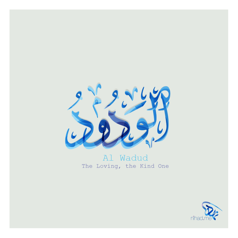 Allah names designed By Nihad Nadam Al Wadud (الودود) The Loving, the Kind One