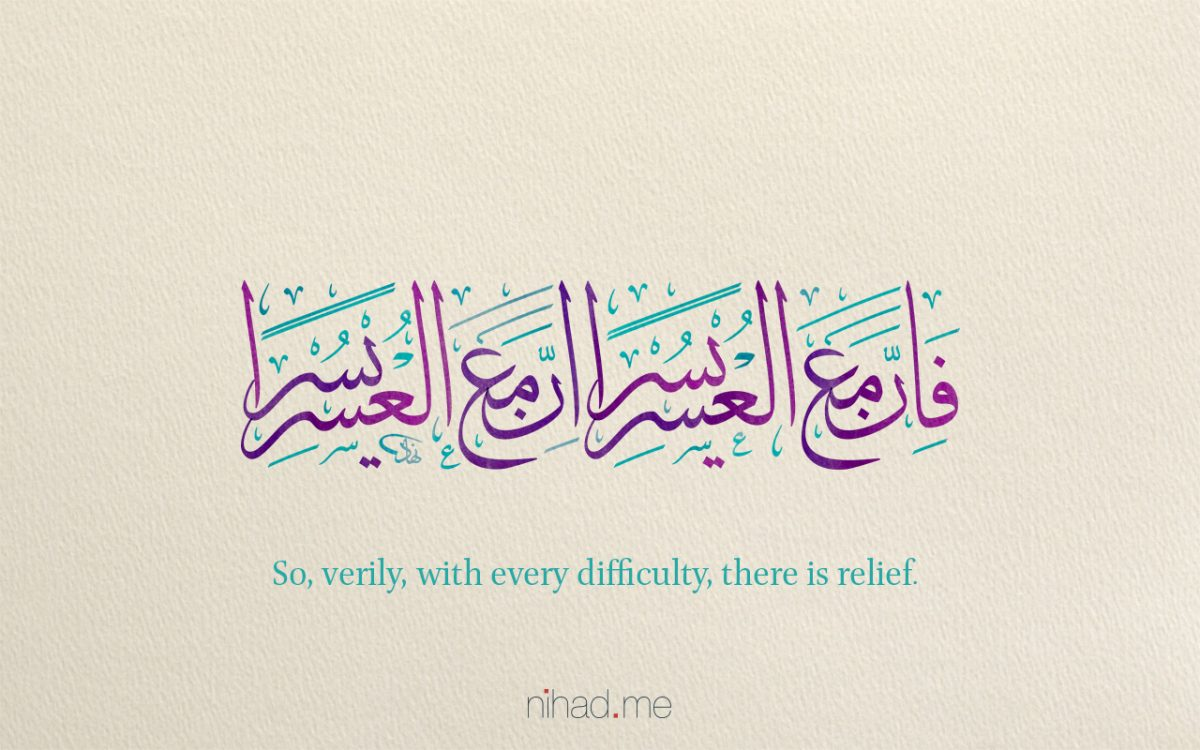 Verily with every difficulty there is relief