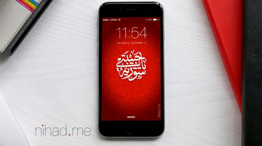Syria My love iPhone wallpaper