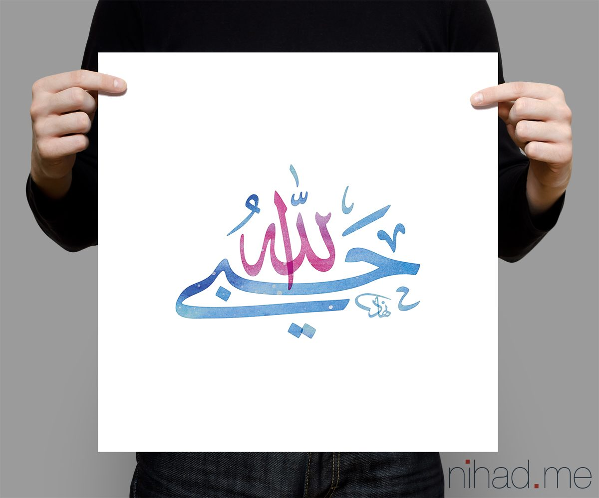 Islamic Art Poster - Allah suffices us