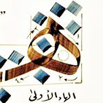 Digital-Arabic-Calligraphy-03
