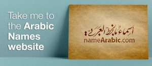 take me to Name Arabic website