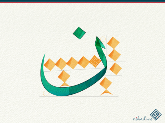 Arabic letter Noon Thuluth style