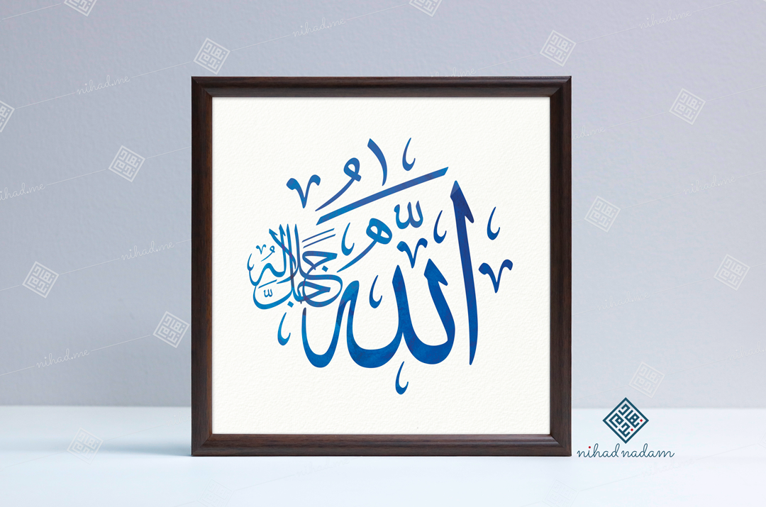 Allah Framed Arabic Calligraphy