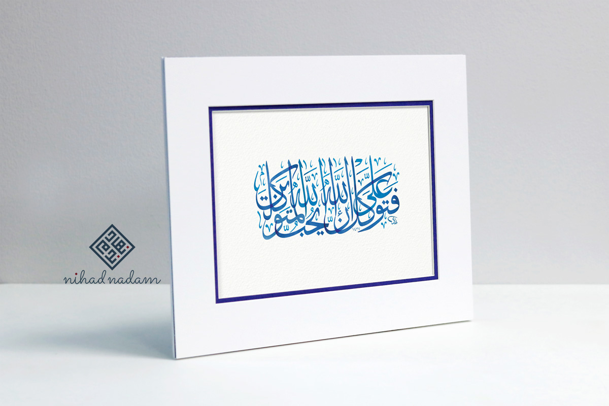 In the remembrance of Allah hearts find satisfaction Islamic Art