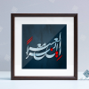 With every difficulty there is relief Framed Islamic Art