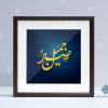 Comely Patience Framed Islamic Art