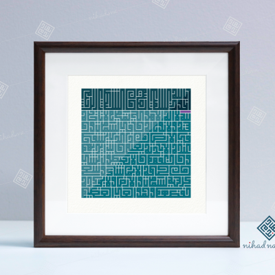 Ayat Al Kursi Square Kufi Framed Islamic Art