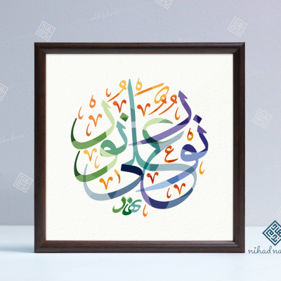 Light Upon Light Arabic Calligraphy framed Art