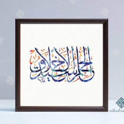 Calligraphy framed Art Patience is the master of morals