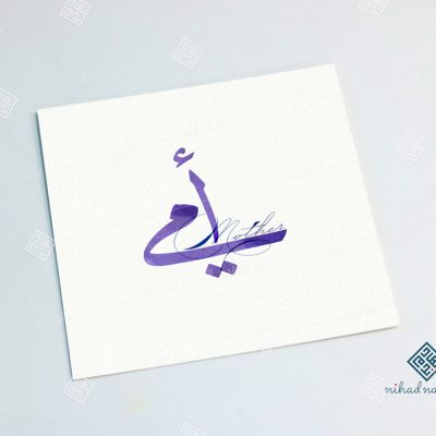 My Mother Arabic Calligraphy