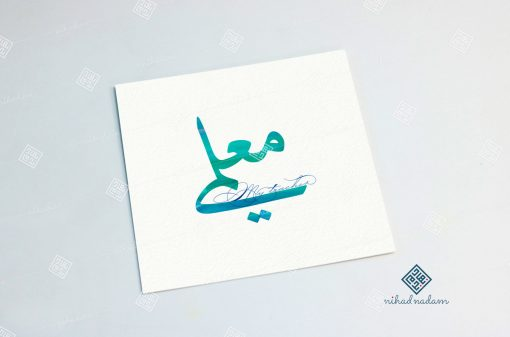 My Teacher Arabic Calligraphy