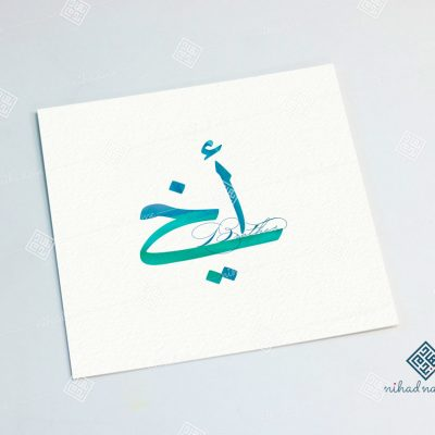 My Brother Arabic Calligraphy