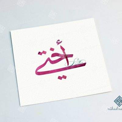 My Sister Arabic Calligraphy