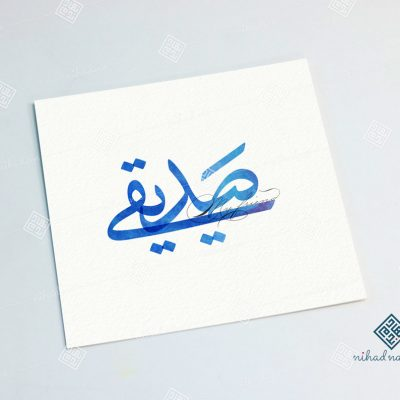 My friend Arabic Calligraphy