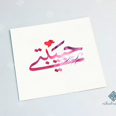 My Love HABIBTY Arabic Calligraphy