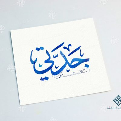 My Grandmother Arabic Calligraphy