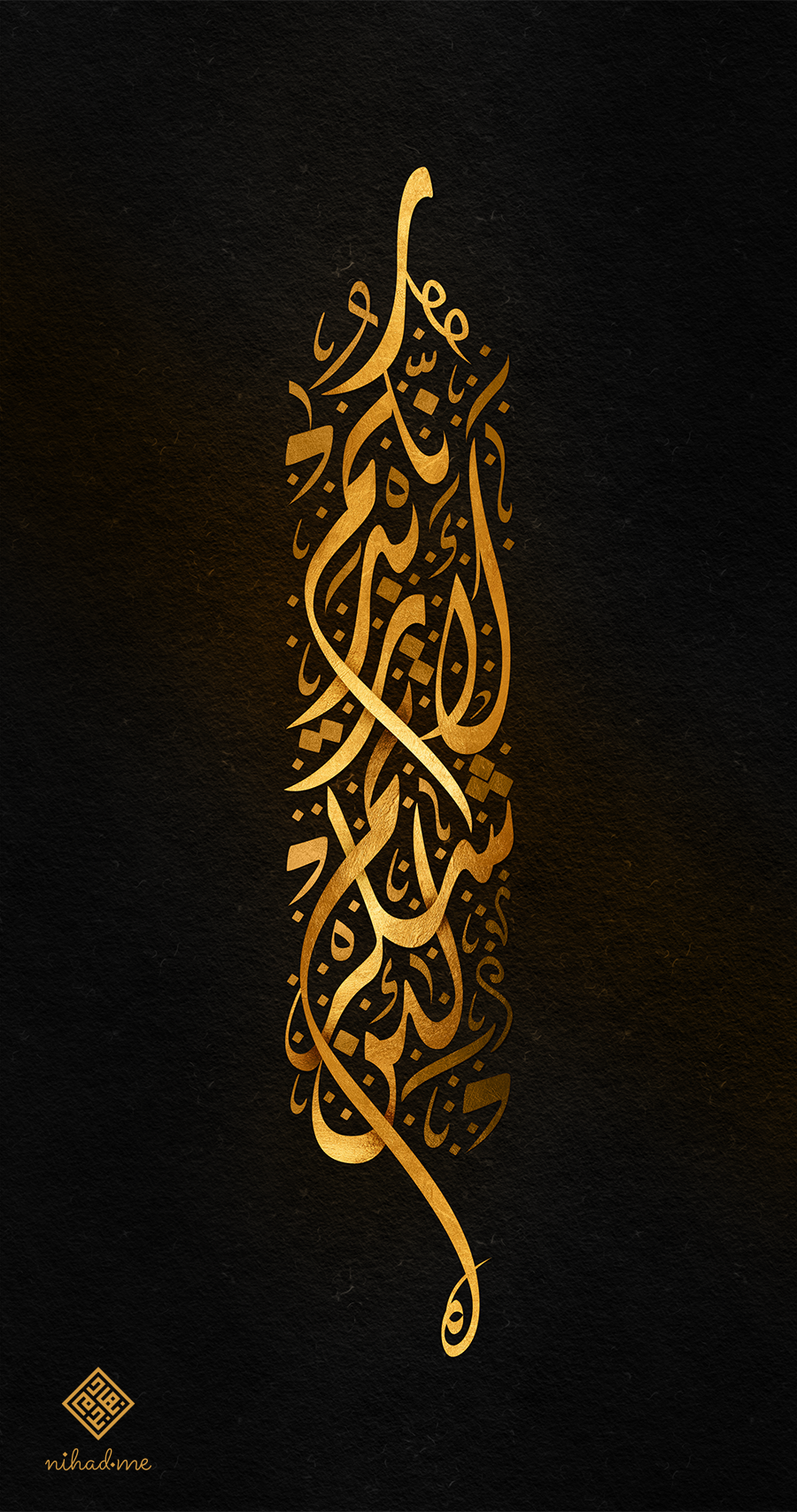 If you are grateful I shall give you more Islamic Art