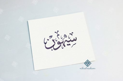 Sehun name with Arabic Calligraphy اسم سيهون بالخط العربي