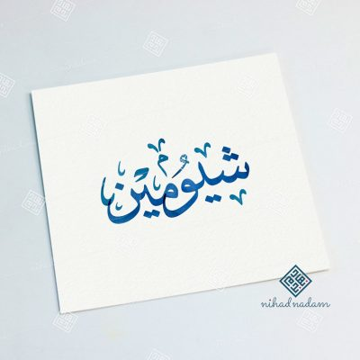 Xiumin name with Arabic Calligraphy اسم شيومين بالخط العربي