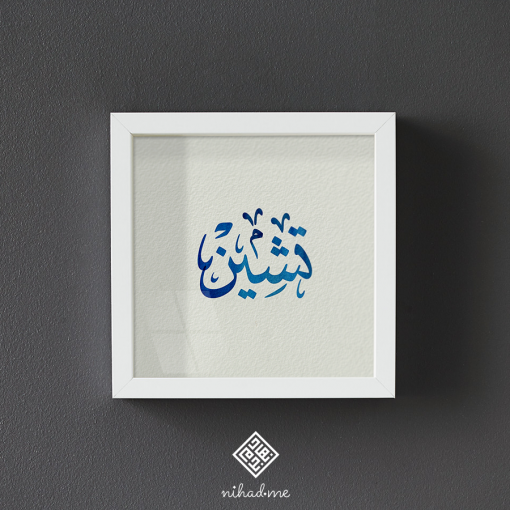 Chen name with Arabic Calligraphy اسم تشين بالخط العربي