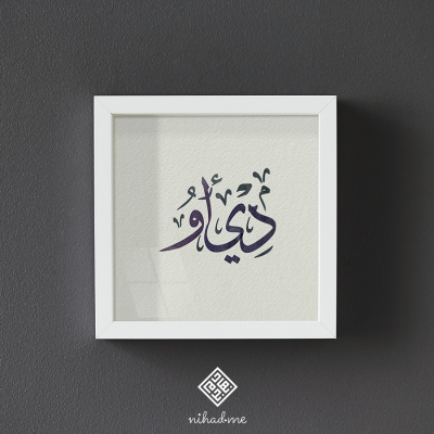 D,O name with Arabic Calligraphy اسم دي أو بالخط العربي