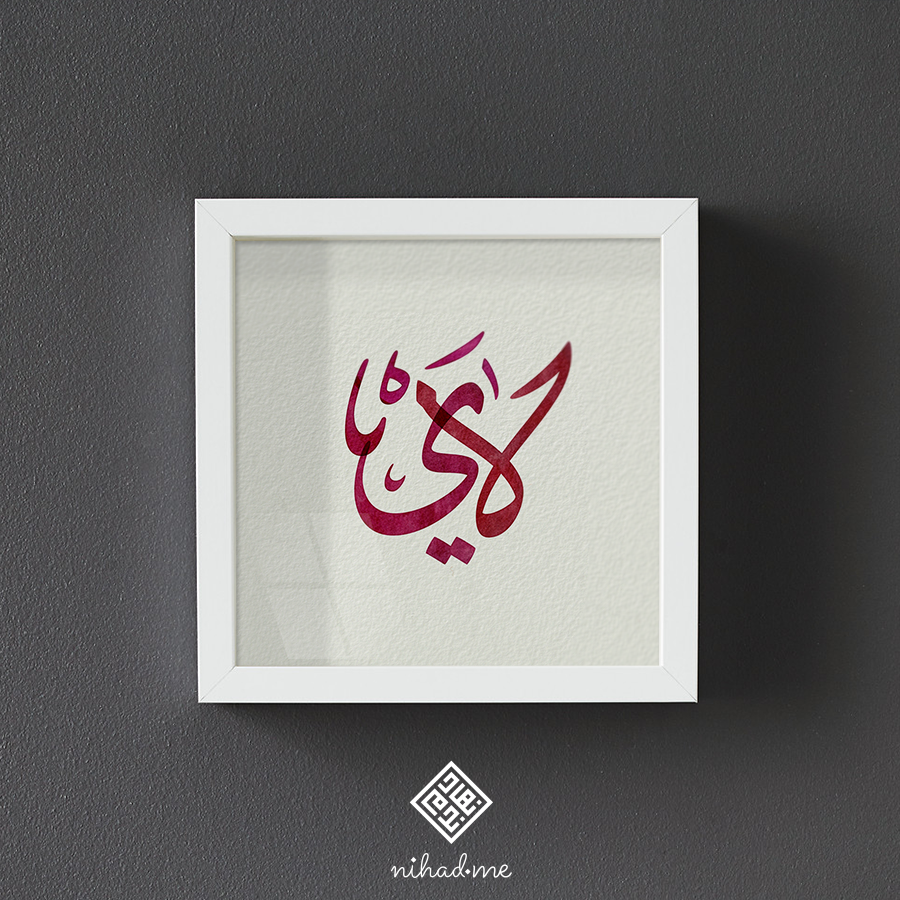 Lay name with Arabic Calligraphy اسم لاي بالخط العربي