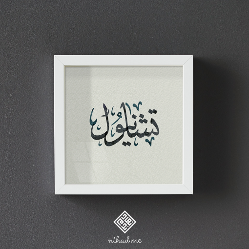 Chanyeol name with Arabic Calligraphy اسم تشانيول بالخط العربي