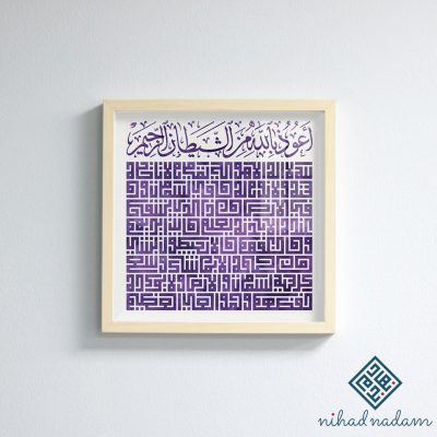 Ayat Al Kursi Square Kufi 18-3838 Ultra Violet Purple Siz: 25 x 25 cm Material: Thick FineArt paper Frame: HOVSTA IKEA frame Colors: Digital Watercolors Categories: Islamic, Calligraphy Calligraphy Style: Square Kufi كوفي مربع Ayat Al Kursi framed Square Kufi Calligraphy