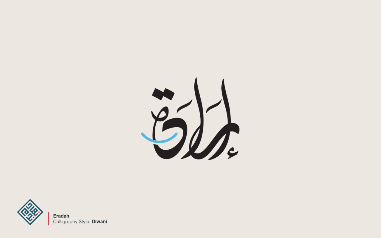 ERADAH Arabic Caligraphy Logo