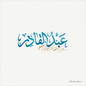 AbdulKader Name with Arabic Calligraphy designed by Nihad Nadam