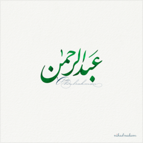 AbdulRahman Name with Arabic Calligraphy designed by Nihad nadan