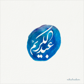Abdulkrim Name with Arabic Calligraphy designed by Nihad nadan