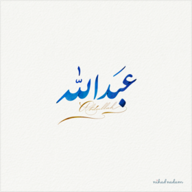 Abdullah Name with Arabic Calligraphy designed by Nihad nadan