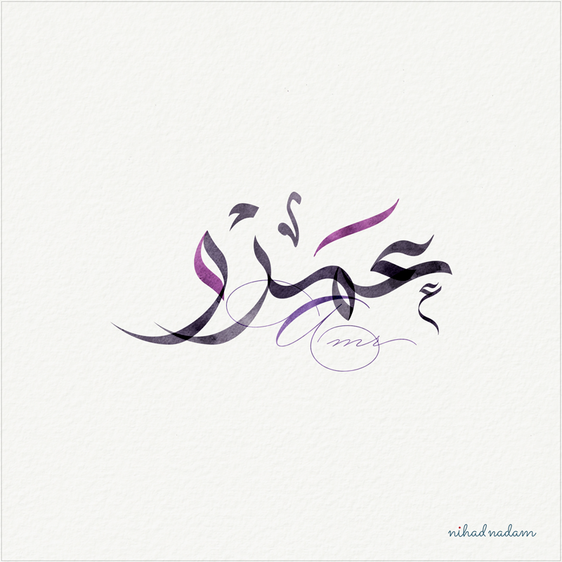 Amr Mouhra Name with Arabic Calligraphy designed by Nihad Nadam