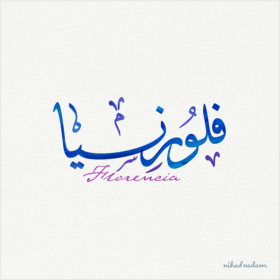 Florencia Udai Abdullah Name with Arabic Calligraphy designed by Nihad nadan