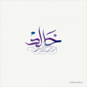Khaled Name with Arabic Calligraphy designed by Nihad nadan